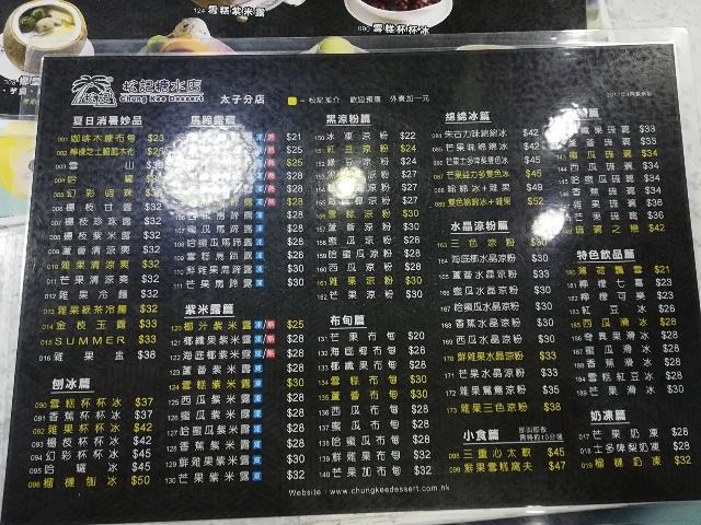 松記糖水_b0248150_13325948.jpg