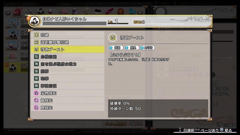 ゲーム「不思議の幻想郷 TOD RELOADED PS4にて天子の有料配信開始」_b0362459_23115134.jpg