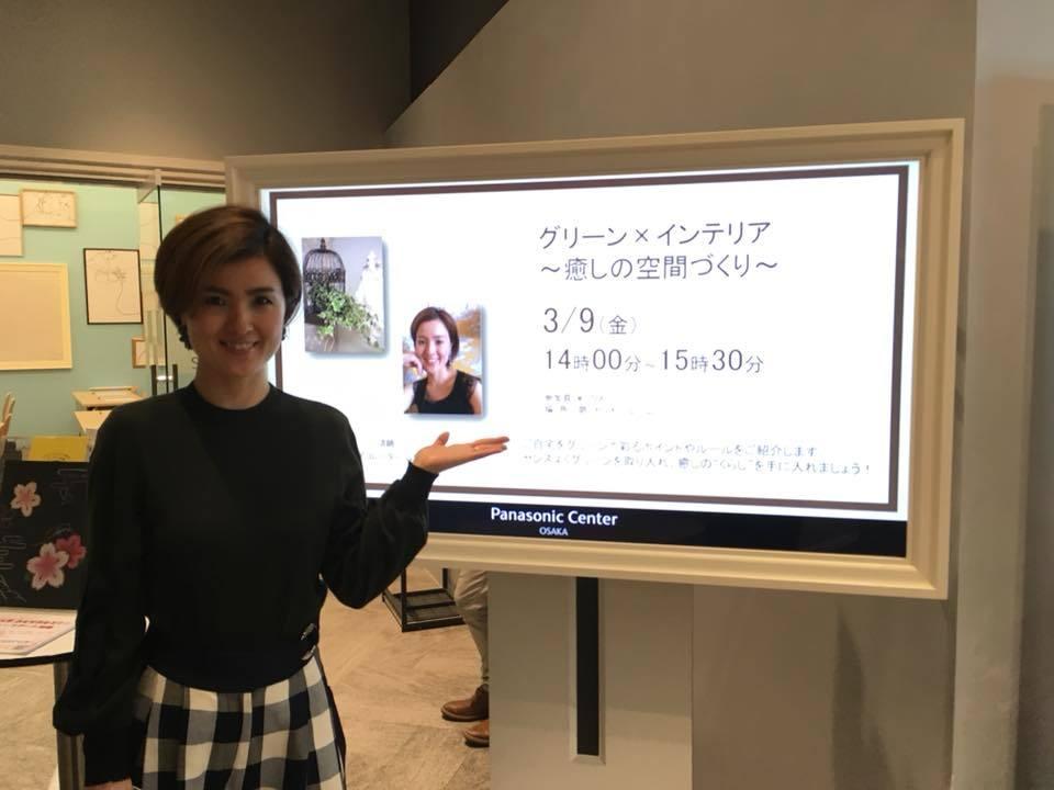 パナソニックセンター大阪くらしの大学 グリーンをセンスアップするセミナー講師のお仕事でした 2018.3_f0375763_23161078.jpg
