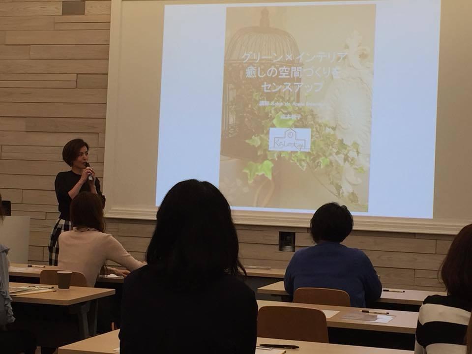 パナソニックセンター大阪くらしの大学 グリーンをセンスアップするセミナー講師のお仕事でした 2018.3_f0375763_23181700.jpg
