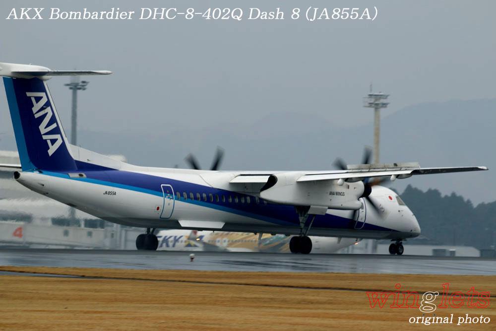 '18年 鹿児島空港レポート・・・AKX/JA855A_f0352866_2212164.jpg