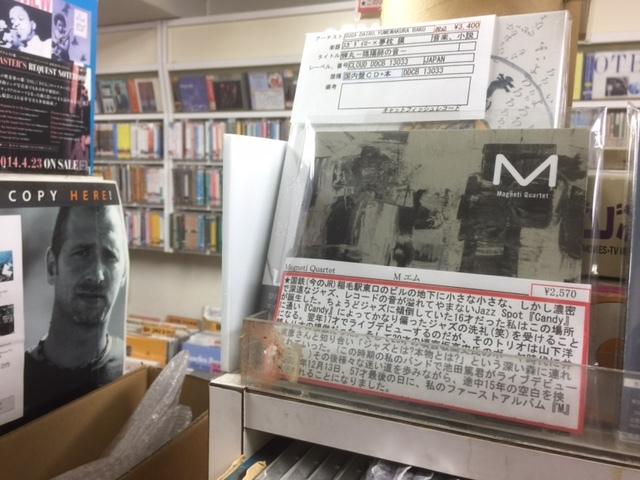 博多天神のCATFISH RECORDSさん!_c0186580_23245995.jpeg