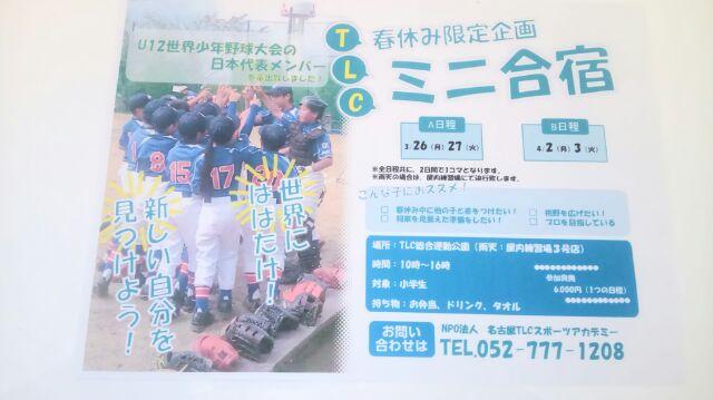 春休みミニ合宿_a0105698_12143136.jpg