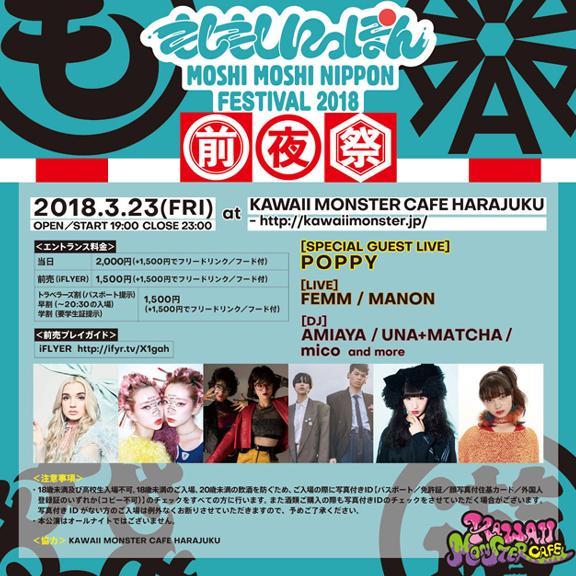 [LIVE info] Poppy in 原宿 KAWAII MONSTER CAFE [2018/03/23]_c0351105_00345855.jpg