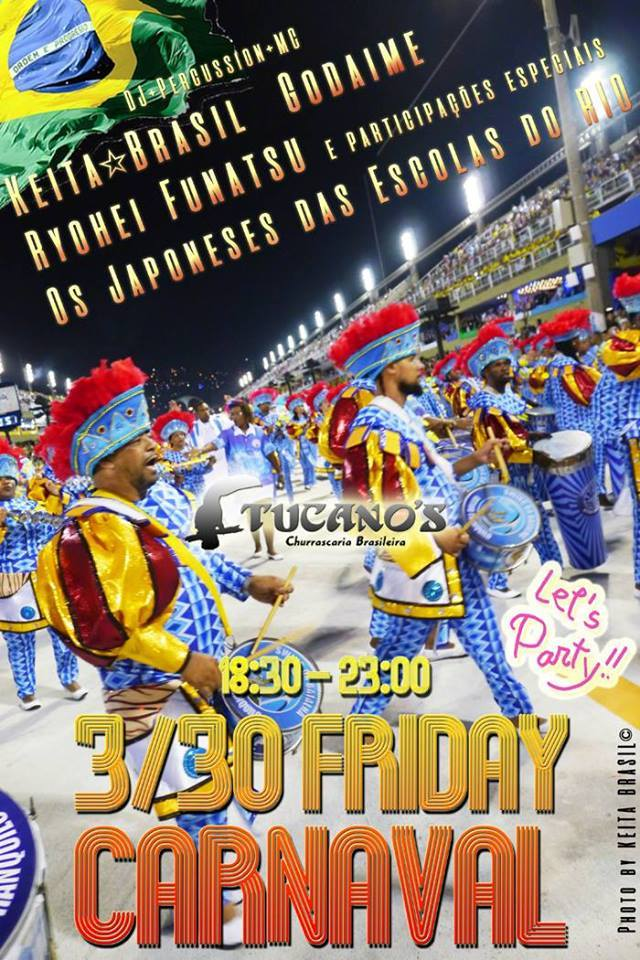 全員参加型!美味❤️ブラジルパーティー!【FRIDAY☆Carnaval】feat. SAMBA♬ 渋谷@tucanos_shibuya  _b0032617_02181502.jpg