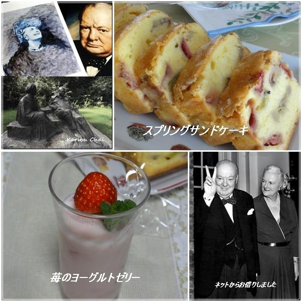 春のお茶会セミナー・「ウィストン・チャーチルの魅力」_c0079828_16461400.jpg