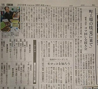 3/14(水) 中日新聞に掲載_a0272042_22033336.jpg