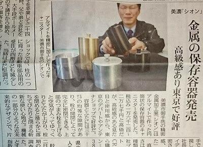 3/14(水) 中日新聞に掲載_a0272042_22034517.jpg