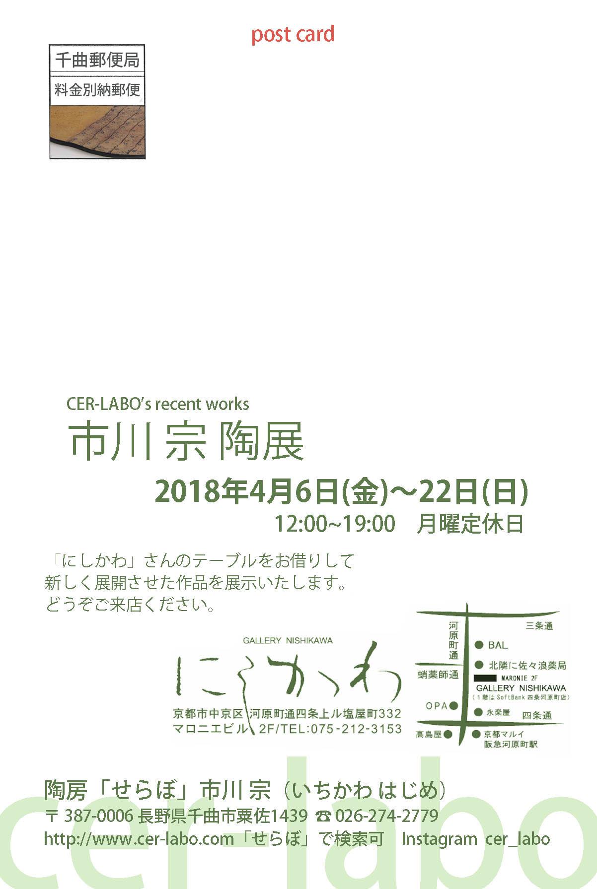 「にしかわ」のDM_e0226943_23234471.jpg