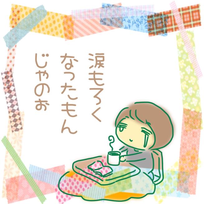 f0183846_20542821.jpg