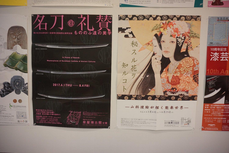 石川県立歴史博物館_c0112559_08294782.jpg
