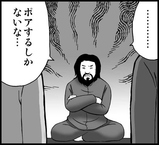 オウム 真理 教 漫画