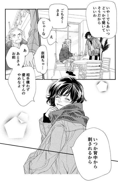 桜の花の紅茶王子 / 第38話_a0342172_05354677.jpg