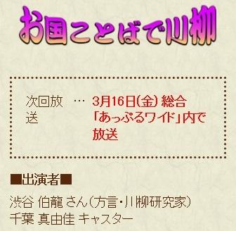 本日NHK青森放送局「あっぷるワイド」内で父親の川柳放映_d0061678_14231206.jpg