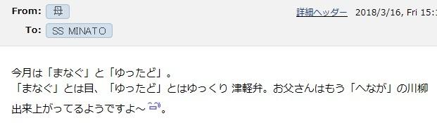 本日NHK青森放送局「あっぷるワイド」内で父親の川柳放映_d0061678_15223162.jpg