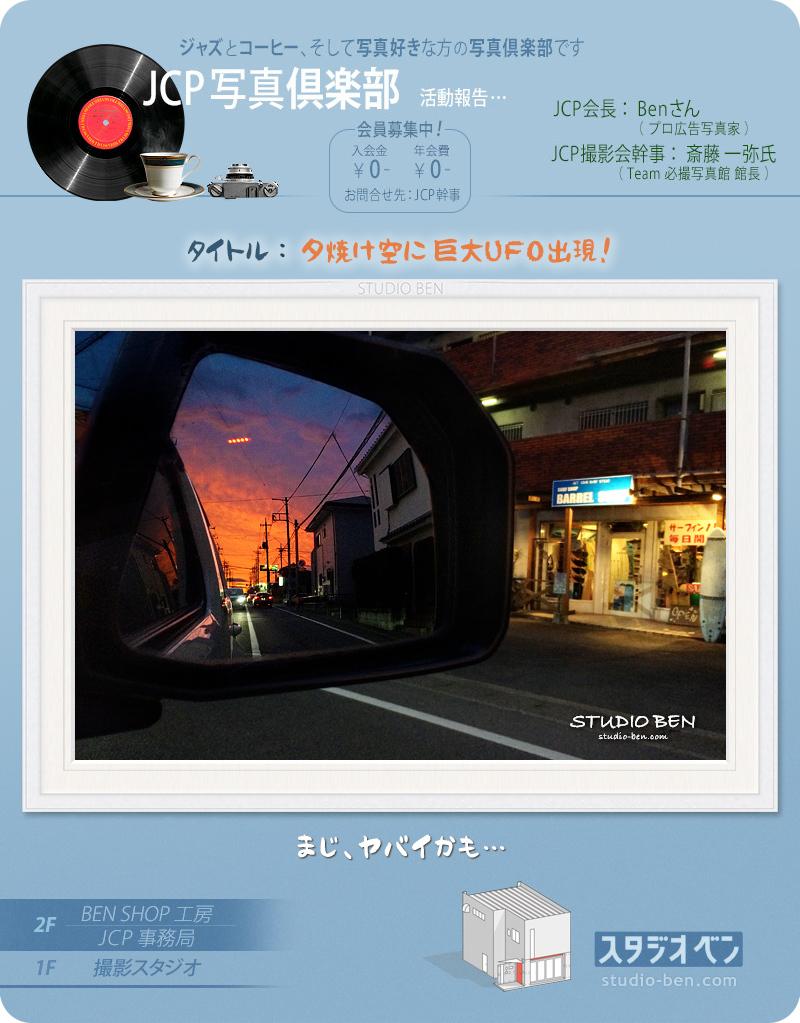 夕焼けを撮影したら、偶然 UFOが写っていました!_c0210599_21395454.jpg