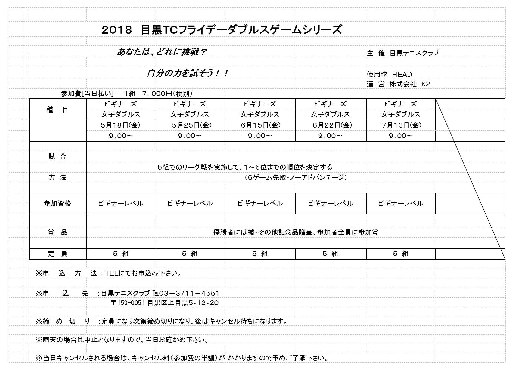 2018年5~7月フライデートーナメント_b0158200_10480773.jpg