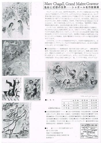 シャガール名作版画展_f0364509_20321597.jpg