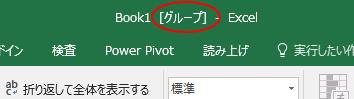 Excel2016では「作業グループ」ではなく「グループ」_a0030830_18295075.png