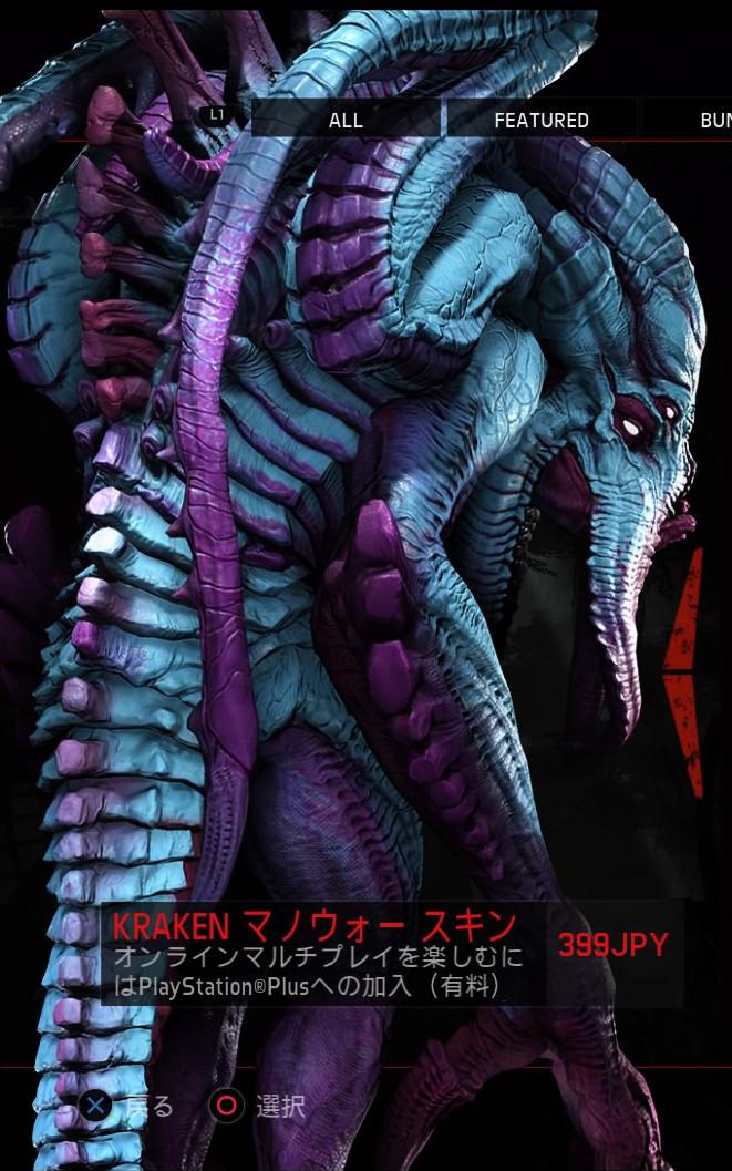 ゲーム「EVOLVE KrakenのMan O War Skin買いました」_b0362459_00433030.jpg