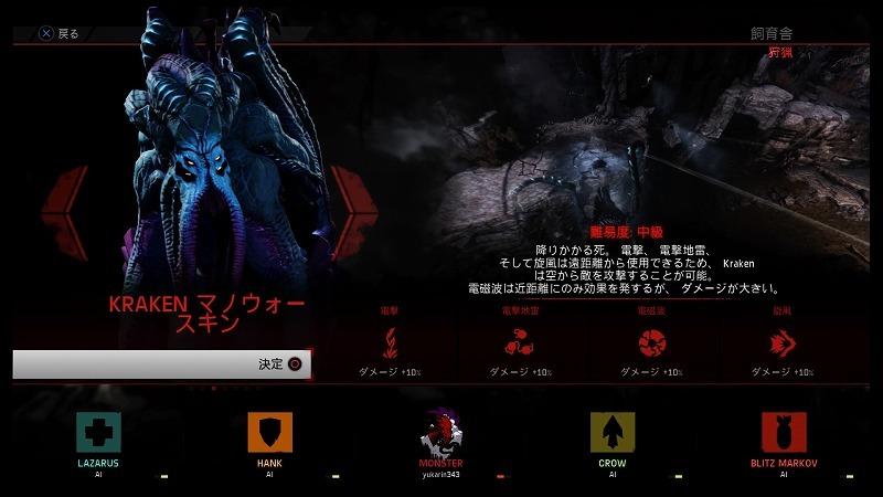 ゲーム「EVOLVE KrakenのMan O War Skin買いました」_b0362459_00554916.jpg