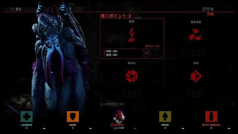 ゲーム「EVOLVE KrakenのMan O War Skin買いました」_b0362459_00592652.jpg