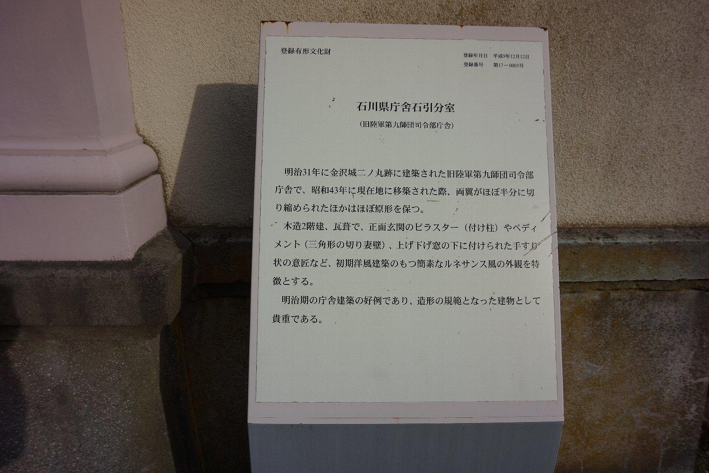 石川県庁舎石引分室_c0112559_08205097.jpg