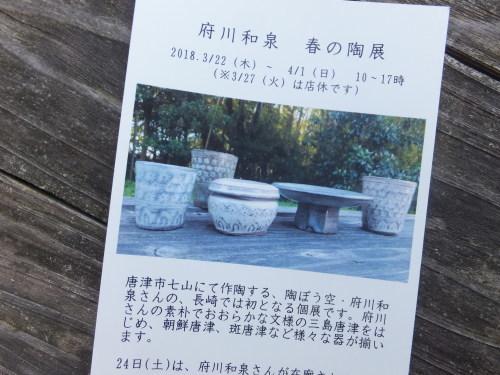 府川和泉さん個展のお知らせ_d0336460_18172064.jpg