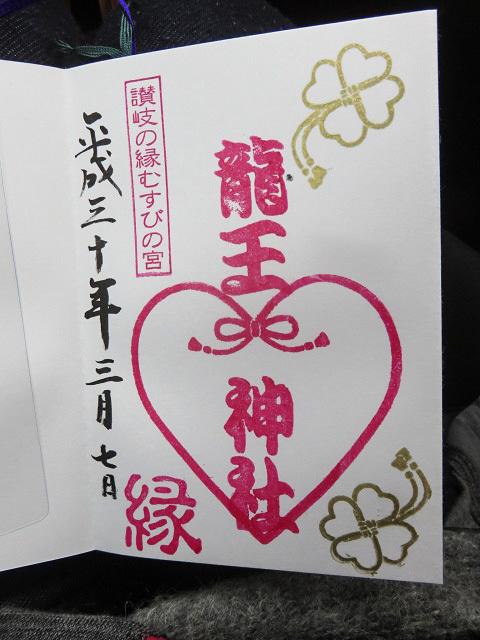 目的はハート型のご朱印 ~冠櫻神社~_f0346196_15102768.jpg