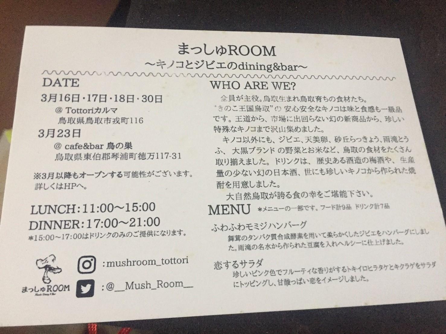 Tottoriカルマ   まっしゅROOM_e0115904_17212631.jpg