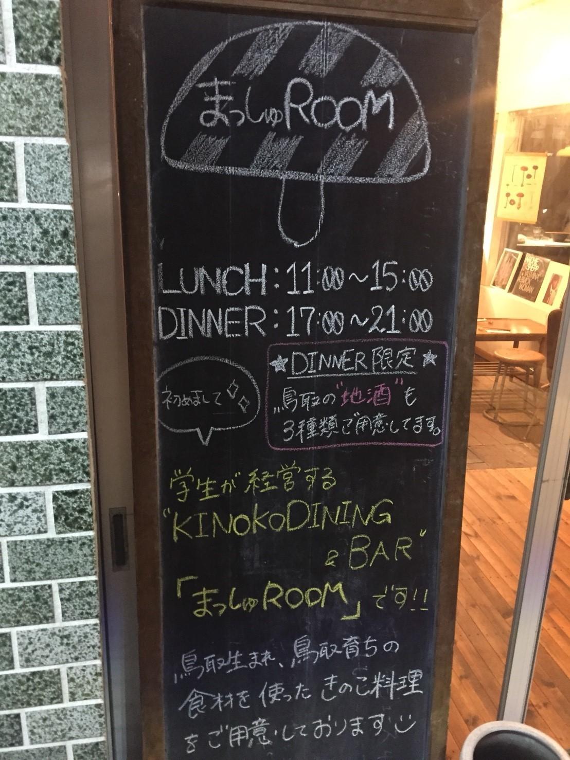 Tottoriカルマ   まっしゅROOM_e0115904_17222720.jpg