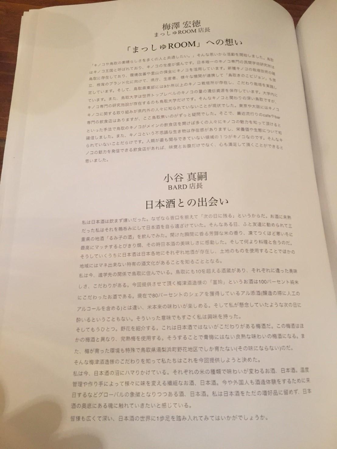 Tottoriカルマ   まっしゅROOM_e0115904_17421817.jpg