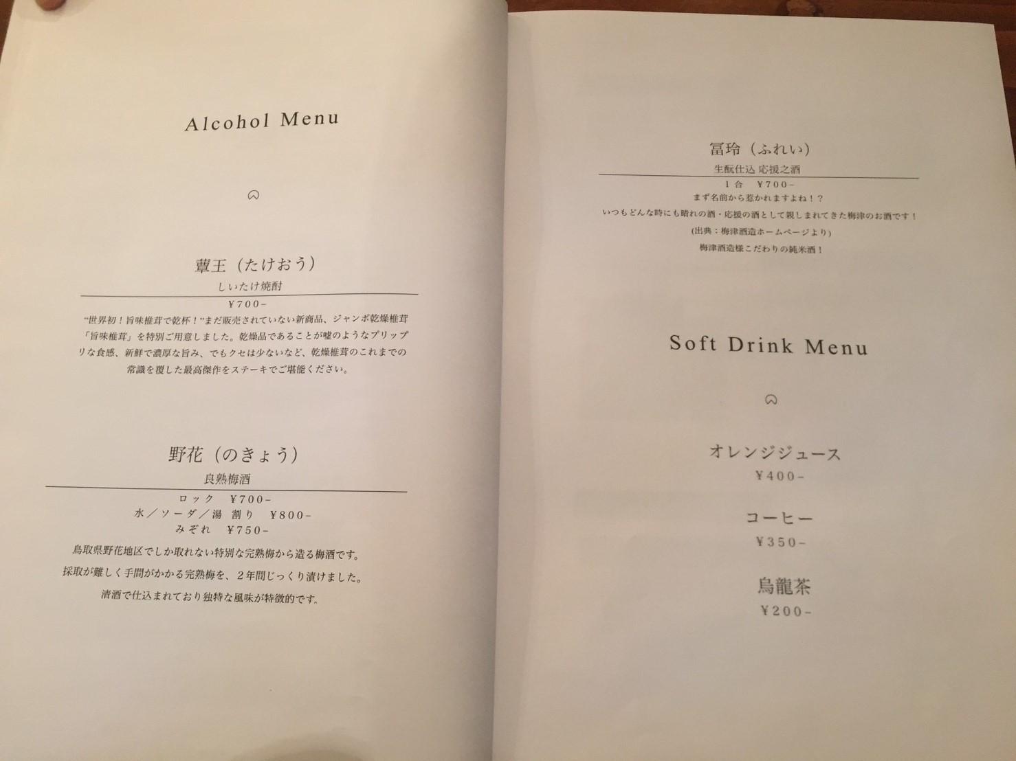 Tottoriカルマ   まっしゅROOM_e0115904_17472072.jpg