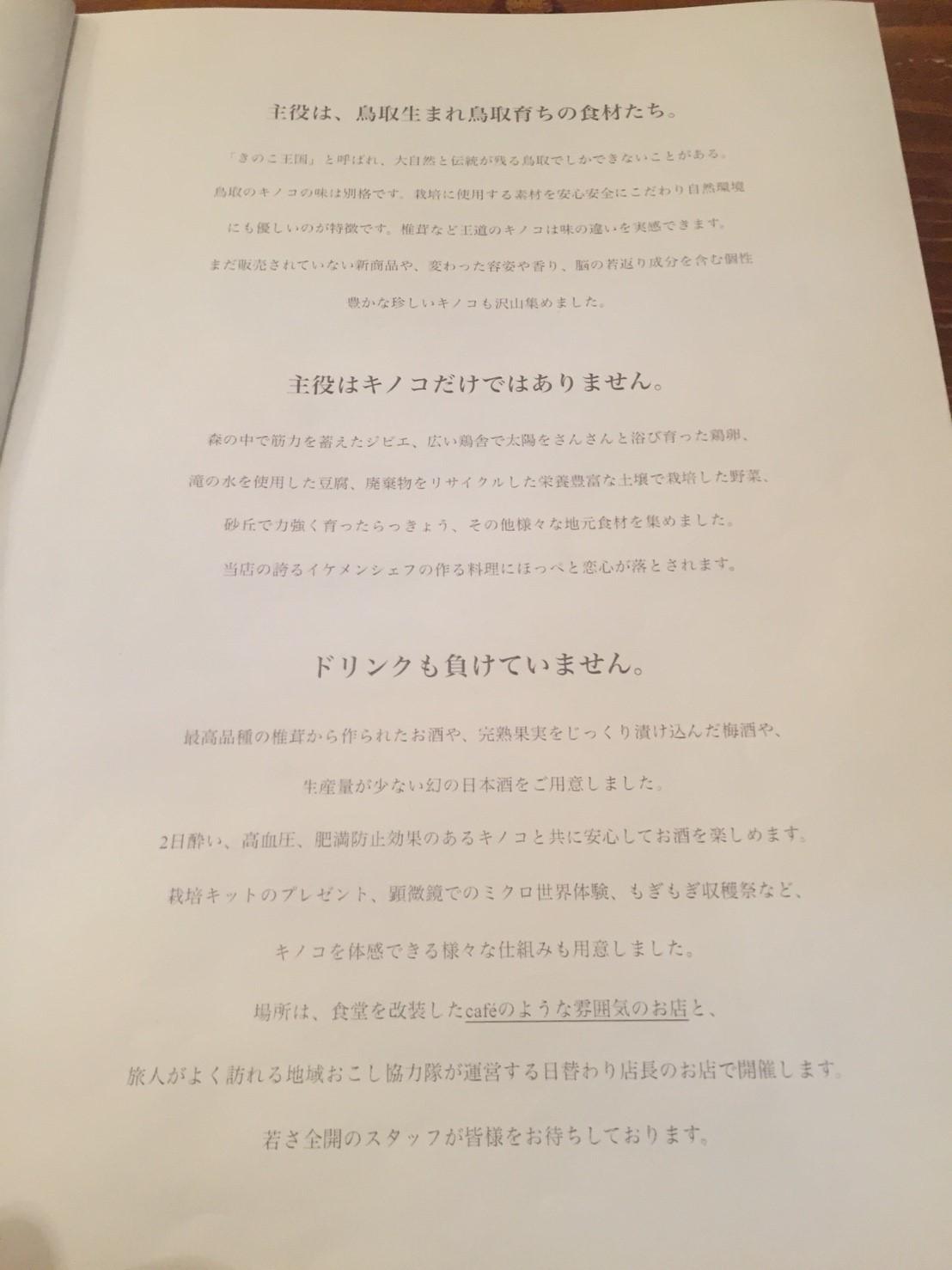 Tottoriカルマ   まっしゅROOM_e0115904_17511122.jpg
