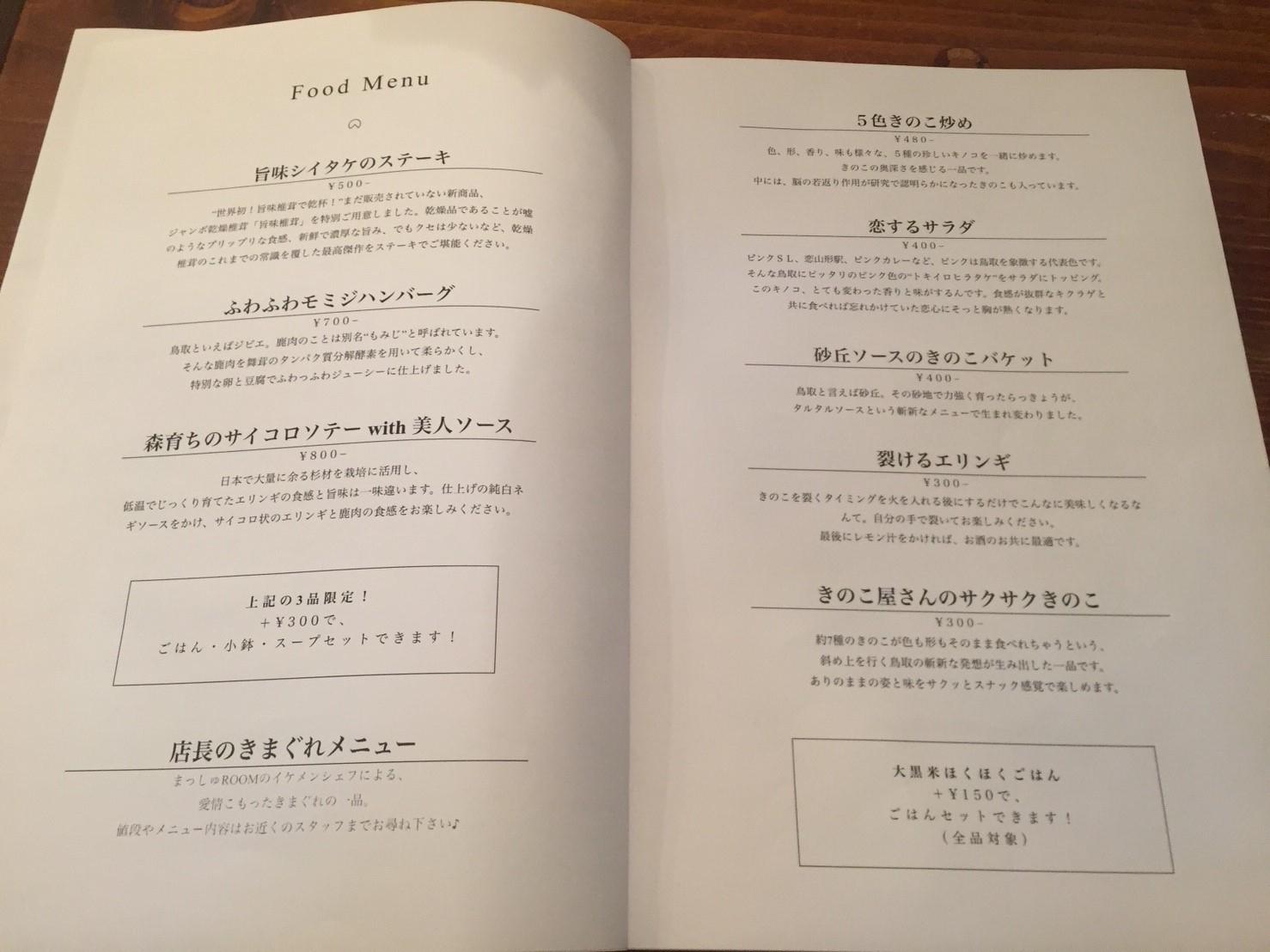 Tottoriカルマ   まっしゅROOM_e0115904_17520206.jpg