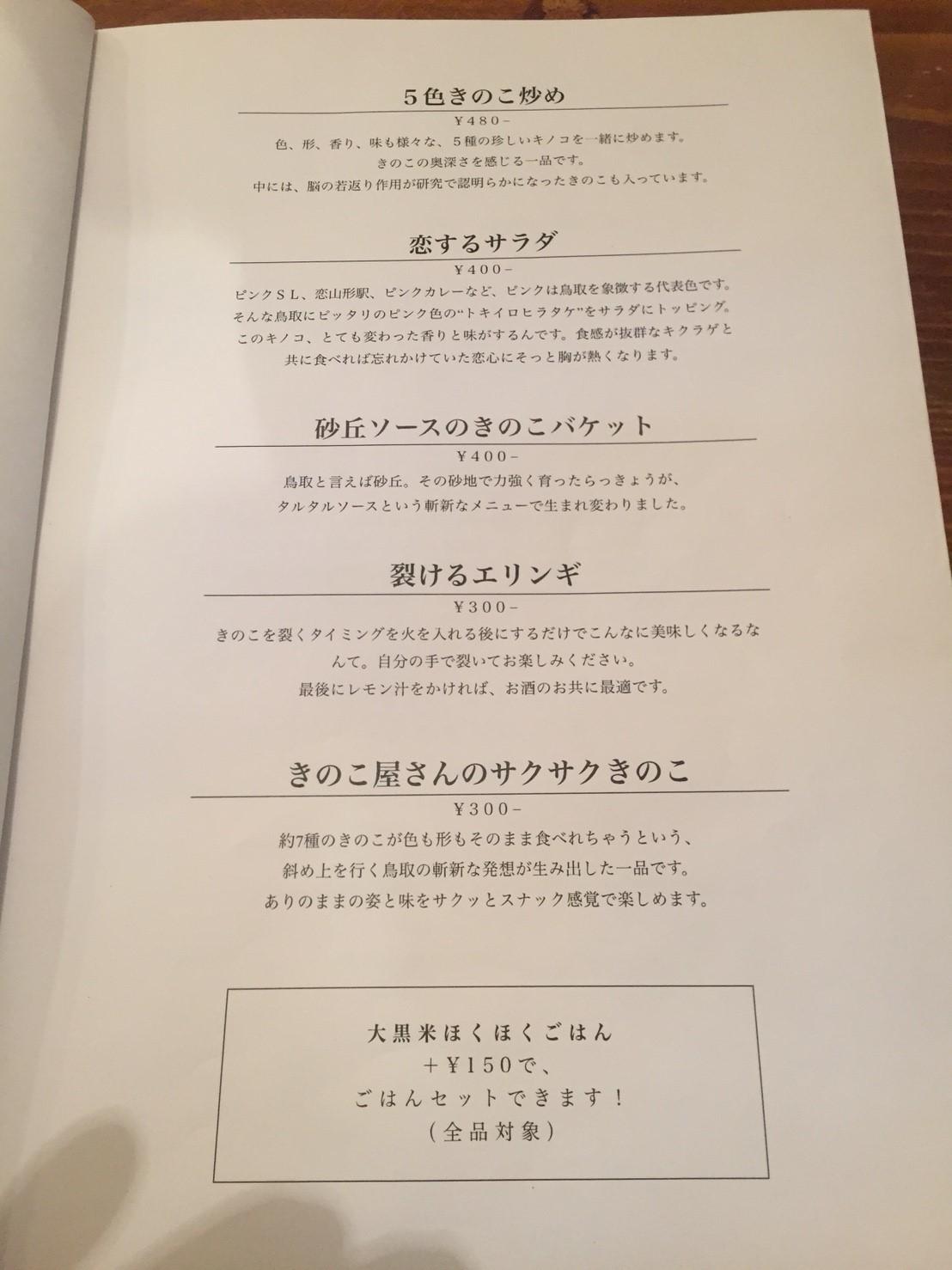 Tottoriカルマ   まっしゅROOM_e0115904_17521810.jpg