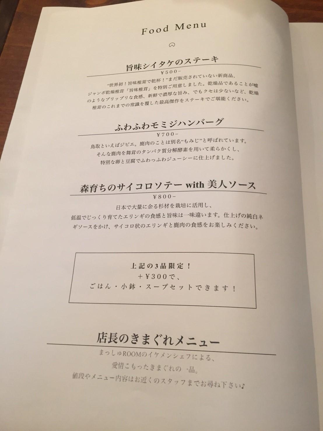 Tottoriカルマ   まっしゅROOM_e0115904_17521896.jpg