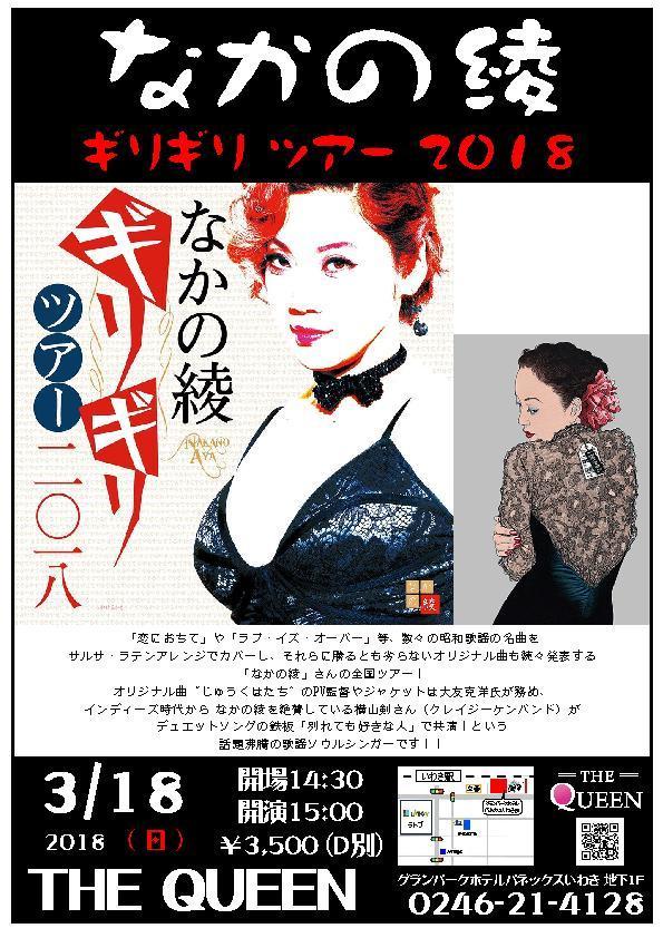 本日(3/18・日)昭和歌謡をラテンで歌う、今話題の「なかの綾Live」です!_d0115919_03005696.jpg