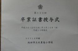 3月議会、委員会審議の合間に小中学校の卒業式に出席してきました。_c0133422_3221130.jpg