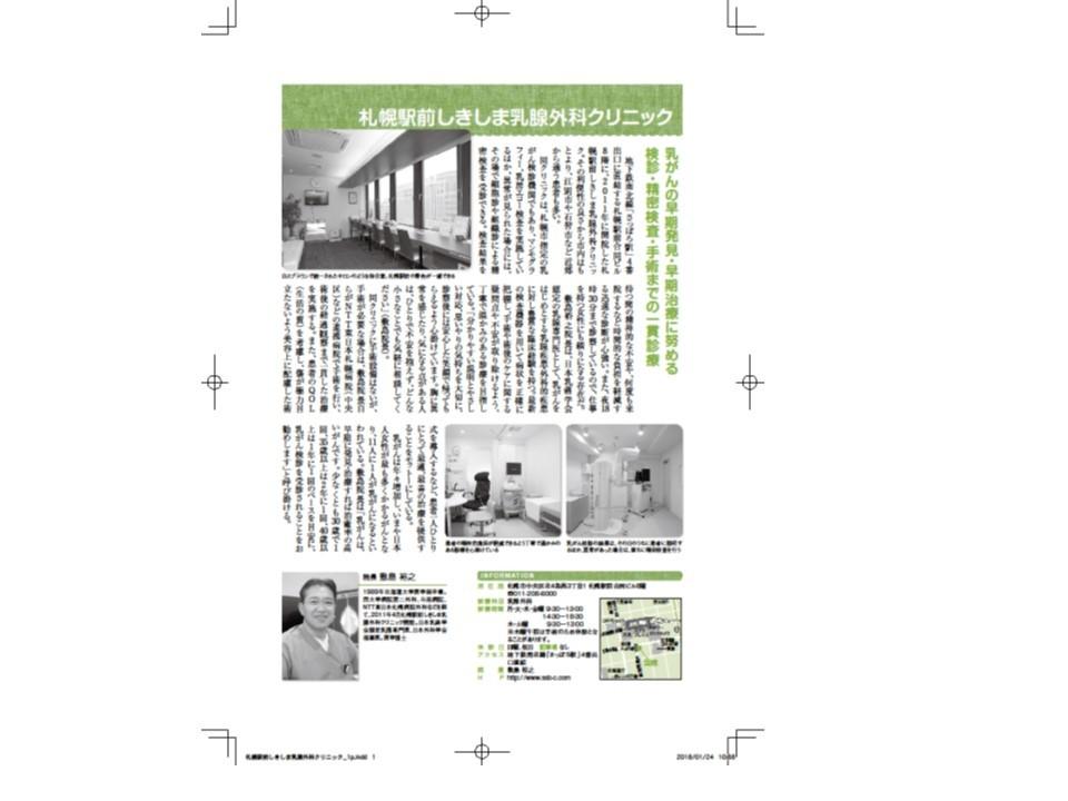 北海道の病院_d0225752_22251822.jpg