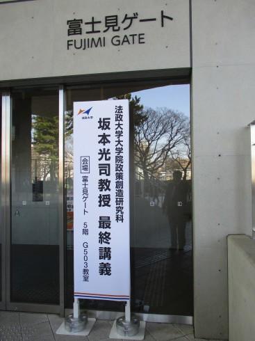 坂本教授の最終講義に参加しました_e0190287_17532070.jpg