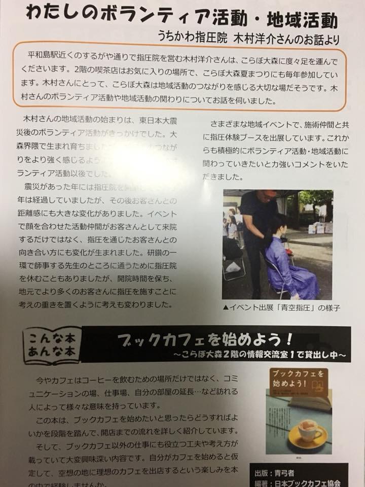 『こらぼ大森ニュース』に掲載されました。_a0112393_21512806.jpg