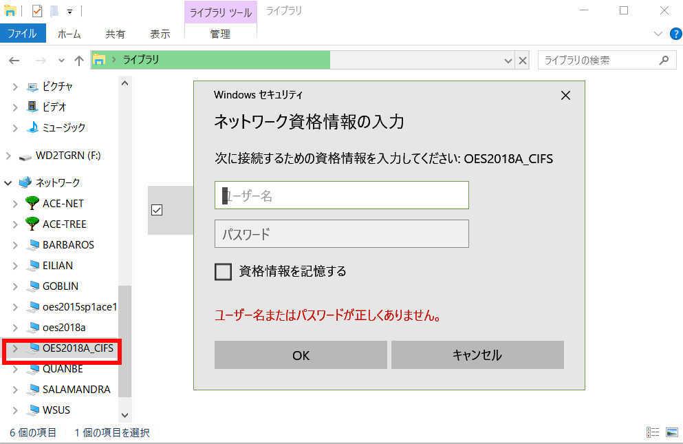 ログオフなしでファイルサーバーとのセッションを切断するには-資格情報の削除_a0056607_13451194.jpg