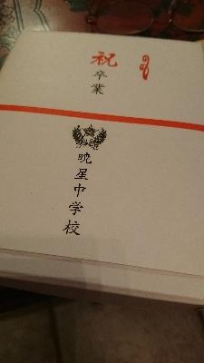 卒業式のどら焼き_d0148223_19160684.jpg