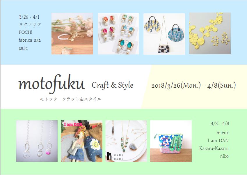 motofuku Craft & Style @ ecute品川_d0297039_11013019.png