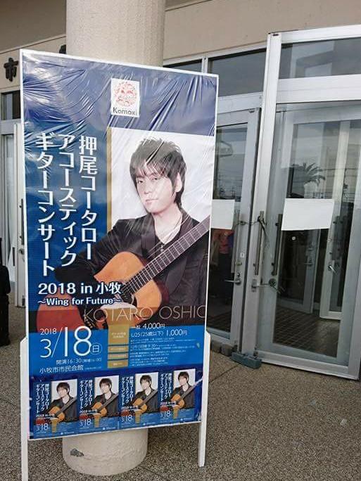 小牧市で押尾コータローさんのコンサート!_f0373339_12415492.jpg