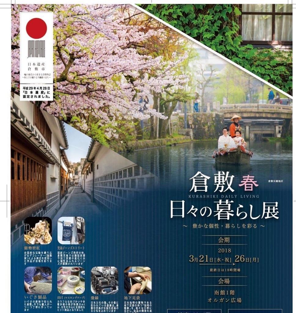 ノリタケの森から三年ぶりの名古屋になります。名古屋の皆さま宜しくお願いいたします。_d0315058_20091912.jpg