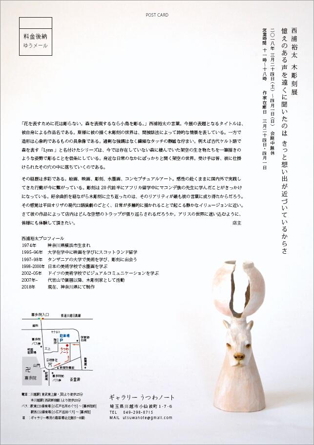 「 西浦裕太 木彫刻展 」 8日目_d0087761_17534889.jpg