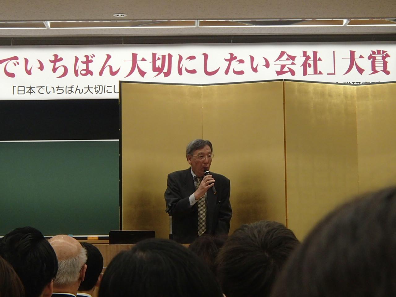 第8回「日本でいちばん大切にしたい会社」大賞の表彰式・懇親会に参加させて頂きました。_e0190287_19054491.jpg