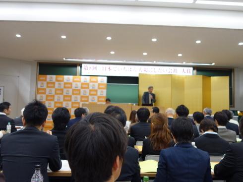 第8回「日本でいちばん大切にしたい会社」大賞の表彰式・懇親会に参加させて頂きました。_e0190287_19154215.jpg